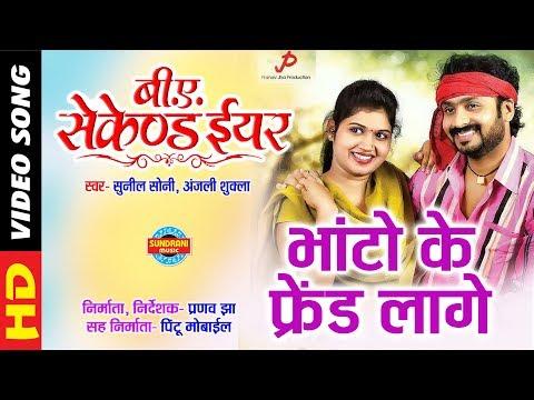 bhato-ke-freind-b-a-second-year-pranav-jha---mann-kuraishi,-sonali-movie-song-chhattisgarhi