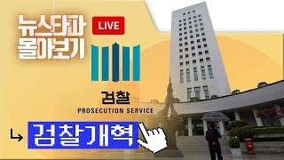 [LIVE] 검찰 권력, 도대체 무엇이 문제일까? 검찰개혁 보도 - 뉴스타파 몰아보기