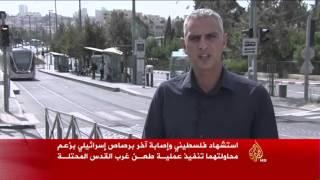 فيديو.. استشهاد فلسطيني وإصابة آخر برصاص إسرائيلي