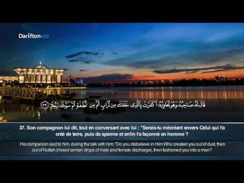 Sourate Al-Kahf - Abdullah Ghailan  سورة الكهف  عبدالله غيلان