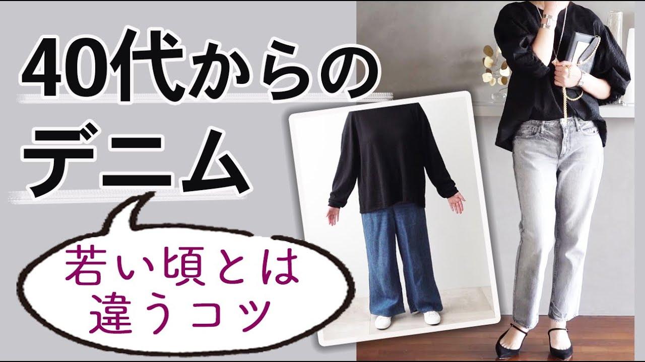私たちに似合う【夏デニム】7つのポイント!40代50代ファッション