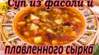 Суп с фасолью и плавленным сырком.