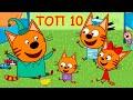 Три Кота | Топ 10 лучших серий 2019 | Мультфильмы для детей 🐱⬆️💯