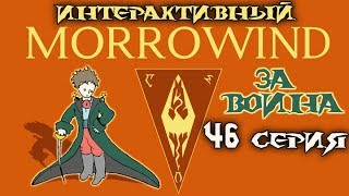 �������� ���� Morrowind интерактивный от Kwei, 46 серия (Морнхольд) ������