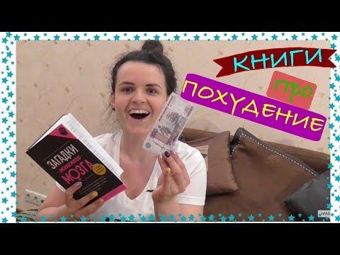 Как ПОХУДЕТЬ, читая книги? Мои книжки для мотивации!