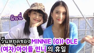 (G)I-DLE MINNIE's holiday! What does KPOP Idol do in holiday?