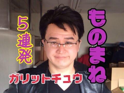 【マニアック過ぎるモノマネ】5連発! ガリットチュウ 福島