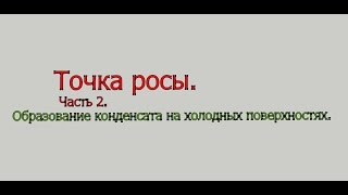 видео ПРИЧИНЫ ВОЗНИКНОВЕНИЯ КОНДЕНСАТА