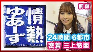 【情熱ゆあーず 前編】 密着 三上悠亜 2ショット写メ会 全国6都市ツアー...