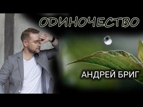 💥Андрей Бриг Одиночество. Премьера песни