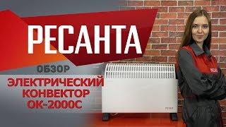 Обзор электрического конвектора РЕСАНТА ОК-2000С