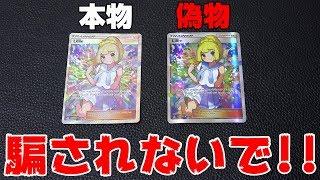 【ポケカ】被害者続出!!悪質な偽物カードが出回っているので絶対に買わないで!!!!!