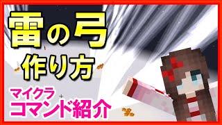 【マイクラコマンド】雷の弓をコマンドで作ろう☆コマンド紹介