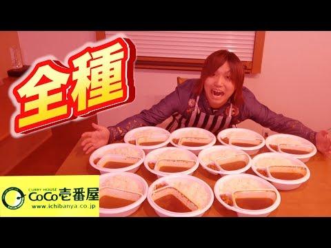 �激辛】ココイ��カレーを1辛〜10辛全種混��ら���ら�辛�?
