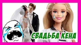 Мультик с Куклами Барби Дефа Штефи Барби Свадьба Кена