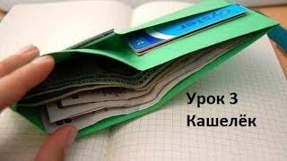 Урок 3. Как сделать кошелёк из бумаги