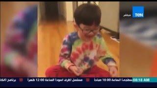 """صباح الورد - فيديو لطفل مبدع يستخدم لعبة """"سباق السيارات"""" فى خلع """"أسنانه اللبنية"""""""