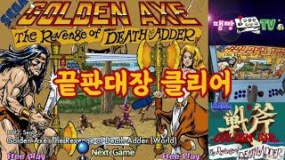 [전설의게임]골덴엑스3 데스아더의 복수(Golden A…