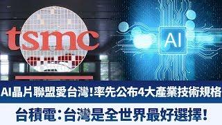 台積電:台灣是全世界最好選擇!|AI晶片聯盟愛台灣!率先公布4大產業技術規格|財經趨勢4.0【2019年11月30日】|新唐人亞太電視