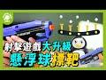 Playful Toys 頑玩具 企鵝懸浮射擊遊戲組(室內射擊遊戲組) product youtube thumbnail