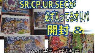 ドラゴンボールヒーローズ【SEC.UR.CP.SR一枚確定オリパ2パック開封!】