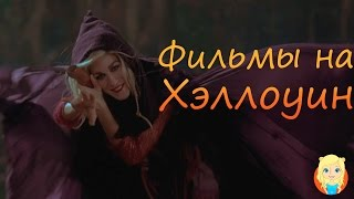 Что посмотреть на Хэллоуин | Фильмы на Хэллоуин | Movie Mouse