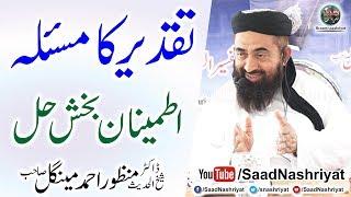 Taqdeer Ka Masla  Molana Manzoor Mengal Shab  تقدیر کا مسئلہ