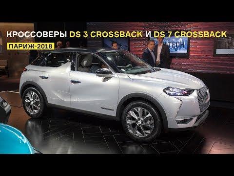 Обзор кроссоверов DS 3 Crossback и DS 7 Crossback: французская роскошь с передним приводом