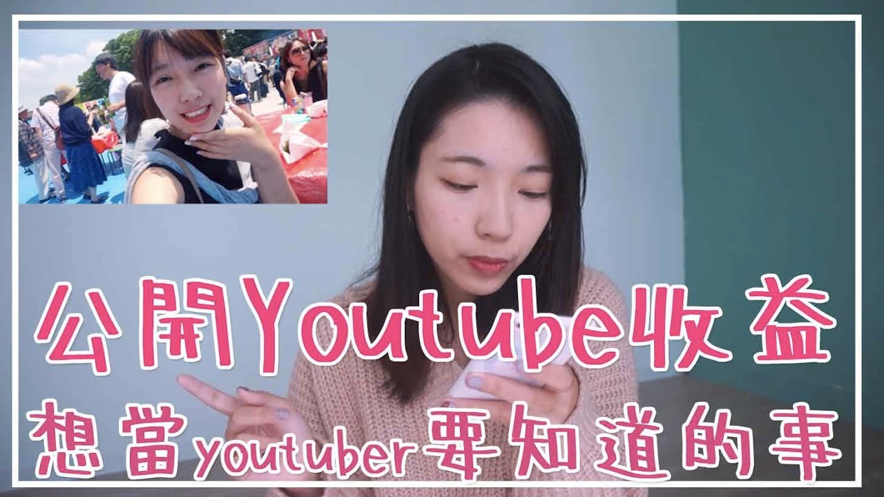 公開Youtube收入!/ 想成為Youtuber的你要知道的幾件事 / youtube 入門 怎麼當Youtuber / how to be a youtuber - YouTube