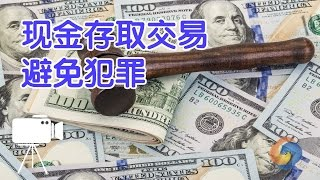 在美国存钱取钱及现金交易如何避免犯罪?|Cash Access Transactions Avoid Crime