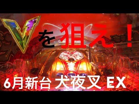 【犬夜叉 JUDGMENT ∞ EX ver.】止まらないストック!Vを狙え!【NO.7 TV】
