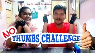 சவால் | Couples Funny No thumbs Challenge | Day 22 Vicky & Ammu vlogs | GiveAway Open