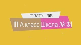 """Выпускной 11 """"А"""" класс Школа № 31. Тольятти 2018"""