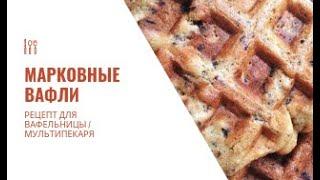 Мягкие венские морковные вафли в мультипекаре / вафельнице. ПП рецепт.