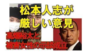 ダウンタウンの松本人志(53)が11日放送のフジテレビ系「ワイドナ...