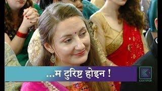 अमेरिकी युवती भन्छिन्, नेपालमा हातले मिचेर भात खान सिक्यौँ ! Kantipur Samachar
