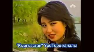 """""""Кыз-Бурак"""" тобу - Ак сүйүүм (Ретро клип)"""