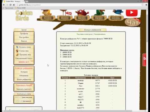GoldenBirds Самый лёгкий заработок в интернете.из YouTube · Длительность: 7 мин7 с