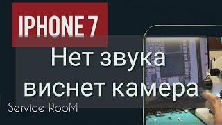 Iphone 7 нет звука в динамике виснет камера