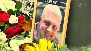 Сенсационный поворот в расследовании убийства журналиста Павла Шеремета в июле 2016 года.