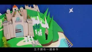 資源回收動畫短片-憂傷美人魚(國)