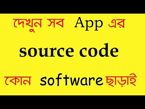 FREE To See Source Code Of Android Apps ||No Software Requirements|| Bangla Tutorial