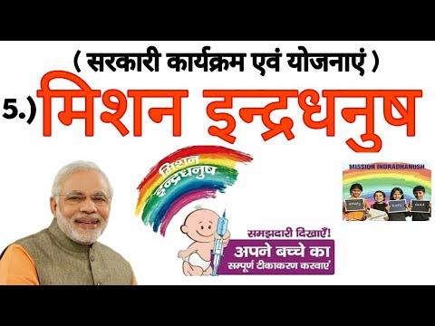 हेल्थी इंडिया - मिशन इंद्रधनुष क्या है : || Mission Indradhanush  Sarkaari Yojanayen || in Hindi