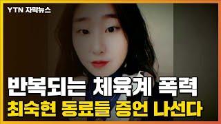 [자막뉴스] 반복되는 체육계 폭력...故 최숙현 선수 동료들 증언 나선다 / YTN