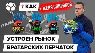 Download Как устроен рынок вратарских перчаток? Mp3 and Videos
