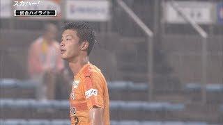2019JリーグYBCルヴァンカップ GS第4節 清水エスパルス×松本山雅FCのハ...