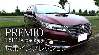 """【プロドライバーが乗る】トヨタ プレミオ1.5F """"EX package""""  試乗インプレッション"""