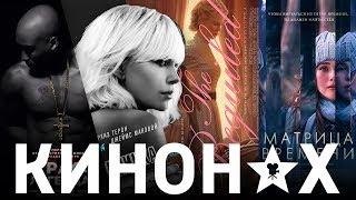 КИНОНАХ. Взрывная Блондинка, 2PAC, Матрица Времени, Роковое Искушение