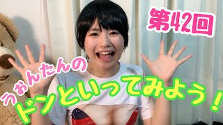 【お便りコーナー】第42回うぉんたんのドンといってみよう!
