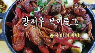 중국 브이로그 광저우 야식 먹방  광저우에서 즐겨먹는 …